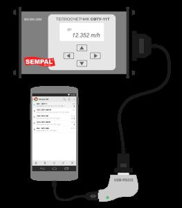 Устройство для снятия и переноса данных с теплосчетчика СВТУ